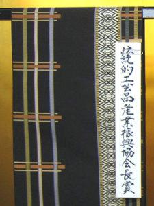 博多織平八寸名古屋帯