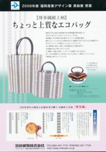 産業デザイン賞エコバッグ