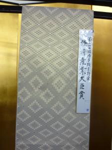経済産業大臣賞受賞