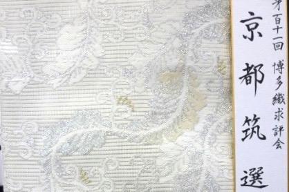 筑前織物受賞作品帯