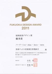 福岡産業デザイン賞