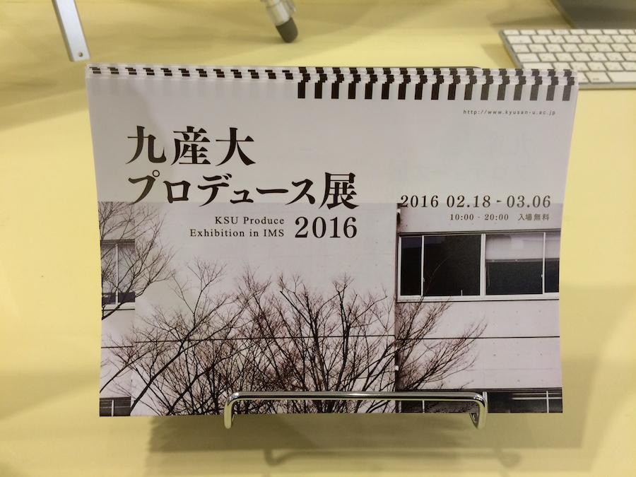 九州産業大学プロデュース展