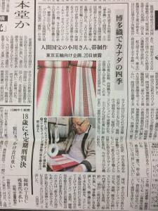 西日本新聞記事小川先生