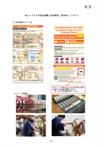 西日本シティ銀行アウトバウンド向けコンテンツ紹介
