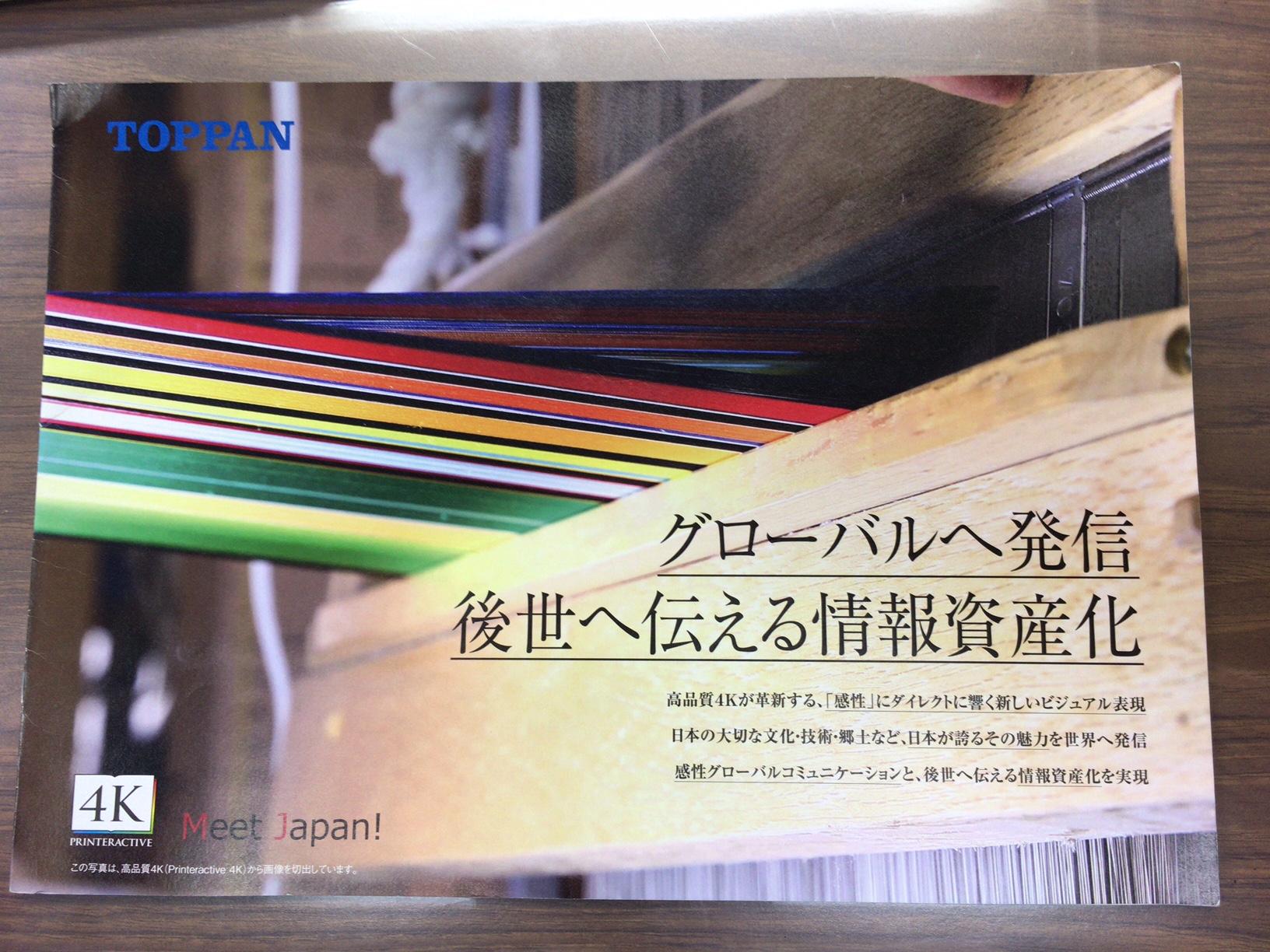 凸版印刷パンフレット