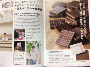 福岡大学冊子