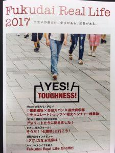 福岡大学冊子掲載