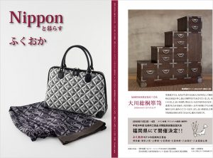 THE COVER NIPPONふくおか展