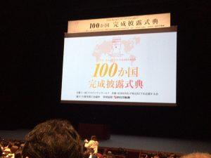 100カ国完成披露式典