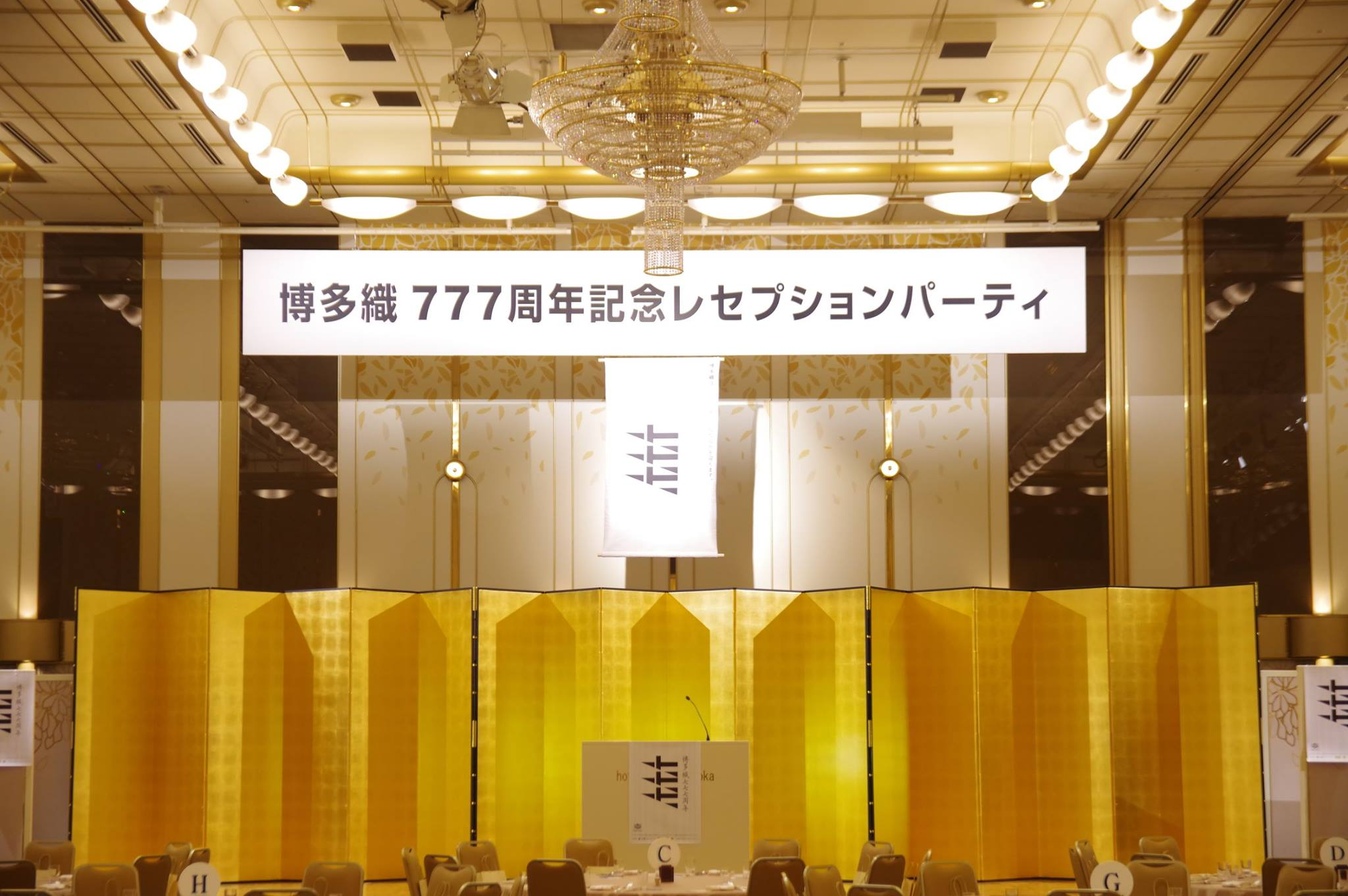 博多織777周年