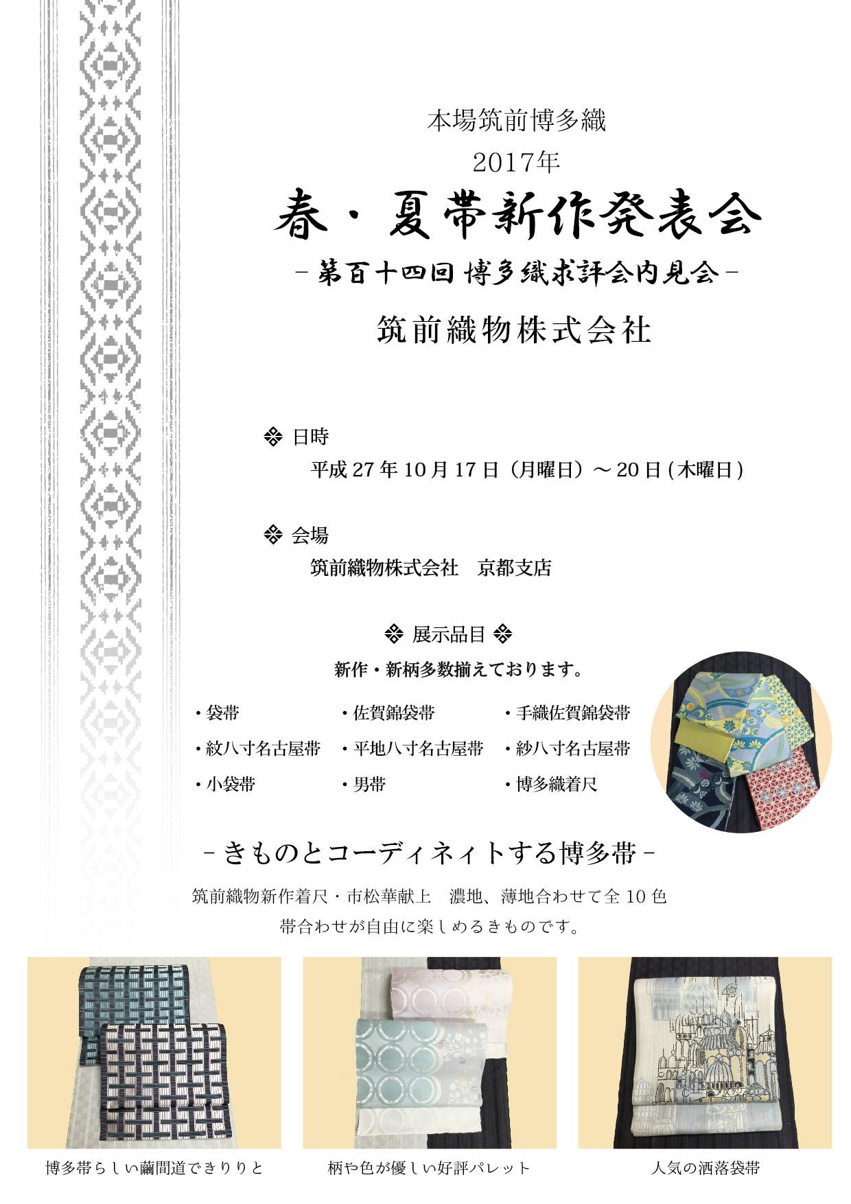 春夏新作発表会
