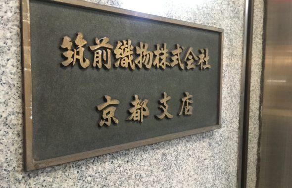 筑前織物京都支店