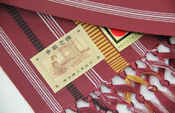 手織り証紙