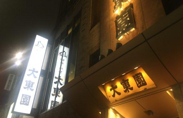 中洲にある焼肉「大東園」