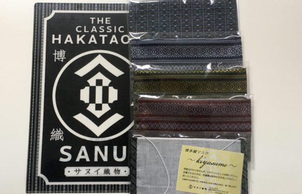 サヌイ織物