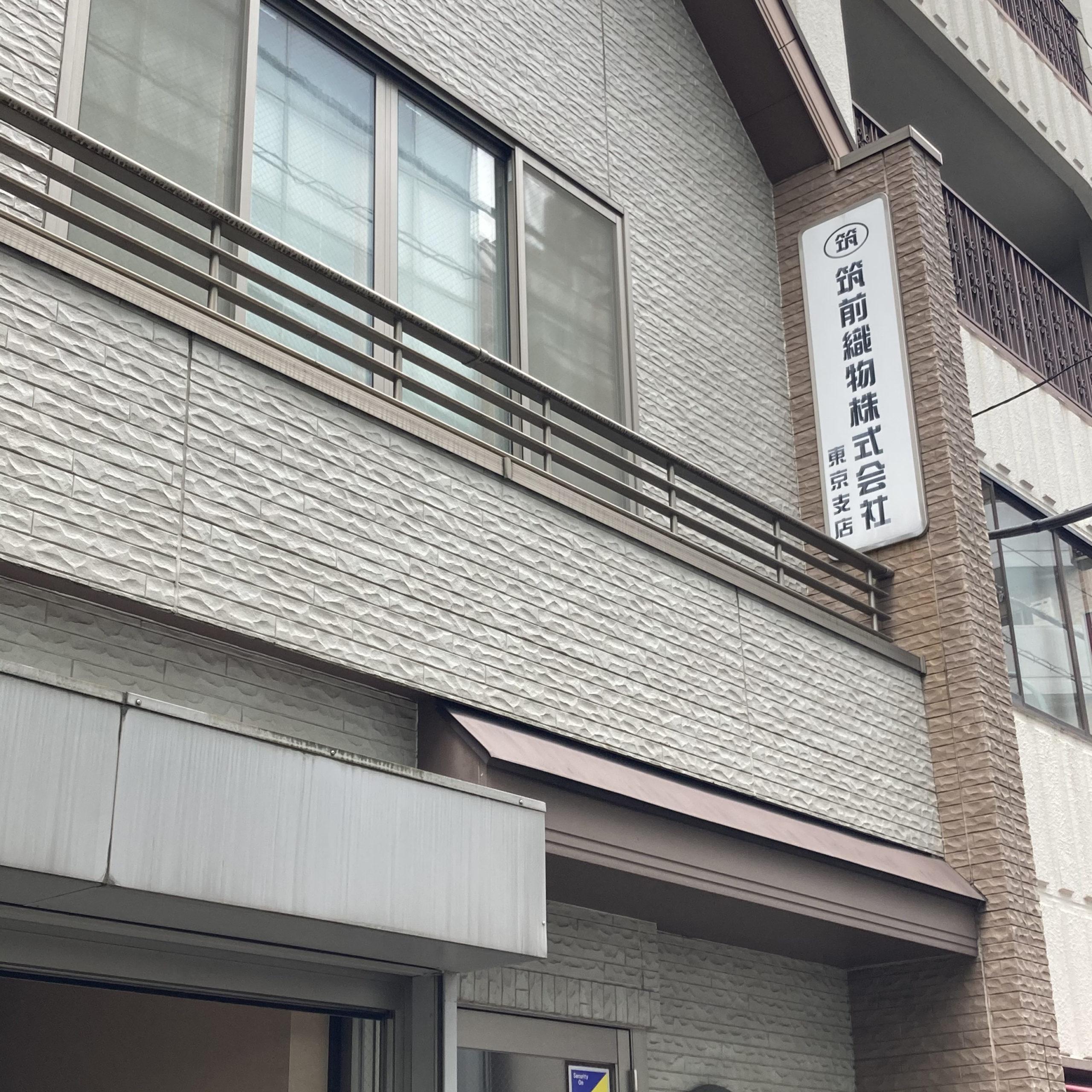 筑前織物東京支店