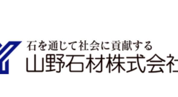 山野石材株式会社