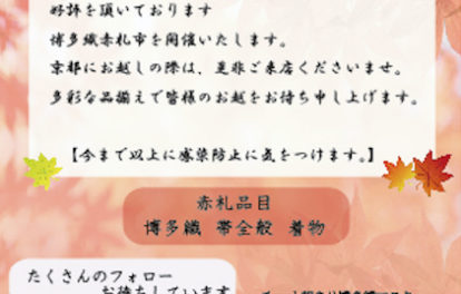 紅葉祭市(筑前織物京都支店)